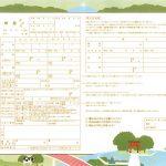P20170602_nakai-konin1