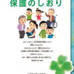 P20170616_hogonoshiori01