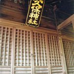 odawarajyo-sampo176_ookubojinjya_photo