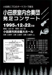 P-20170901_odawarashitsunaigassoudan1995p