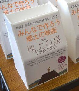 P-20180202_chijyounohoshi_shiminouen_bokinbako