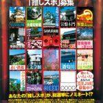 P-20170721_odawara_kankou_spot_senkyo