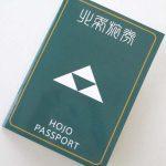 P20180406_hojopassport