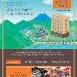 20200626_odawarahakone_online
