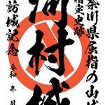 20200626_yamakita_gojyoin