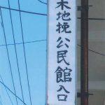 odawarajyo-sampo191_kijihiki