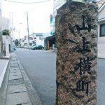 odawarajyo-sampo192_yamagamiyokochou