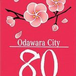 POST20200828_odawara80