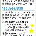 POST20201030_minami
