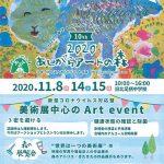POST20201106_ashigaraart