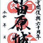 POST20201204_o_gojyoin